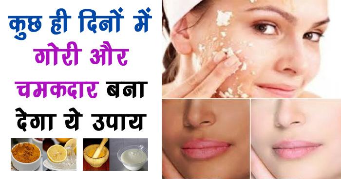 गोरी और चमकदार त्वचा के लिए अपनाएं यह उपाय