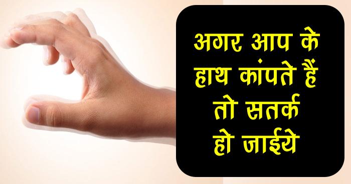 सिर्फ कमजोरी से नहीं कांपते हैं हाथ कई और भी मुख्य वजह हो सकती है, अवश्य पढ़ें