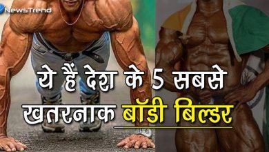 ये हैं देश के 5 सबसे खतरनाक बॉडी बिल्डर, बनाई है ऐसी बॉडी की हल्क भी शर्मा जाये