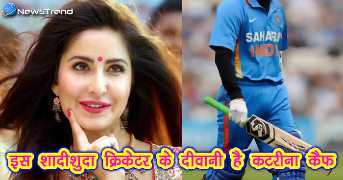 इस शादीशुदा क्रिकेटर को मन ही मन पसंद करती हैं कैटरीना कैफ, बोलीं 'काश ऐसा होता तो....'
