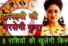 रविवार से महालक्ष्मी जी की बरसेगी कृपा, इन 5 राशियों की खुलेगी किस्मत, मिलेगी बड़ी खुशखबरी