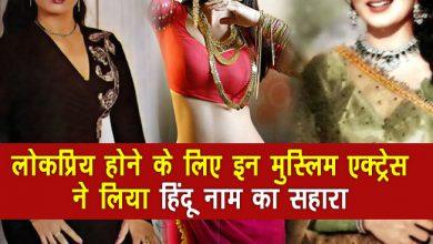 हिंदू नाम से लोकप्रिय रहीं ये 3 एक्ट्रेस असल में हैं मुस्लिम, इनके नाम जानकर आप भी हो जाएंगे हैरान