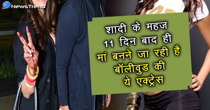 शादी के महज 11 दिन बाद ही मां बनने जा रही है बॉलीवुड की ये एक्ट्रेस, नाम जानकर दंग रह जायेंगे
