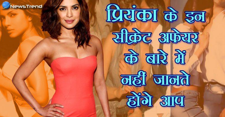 प्रियंका चोपड़ा के इन सीक्रेट अफेयर के बारे में नहीं जानते होंगे आप, 4 नंबर की वजह हैं कुंवारी