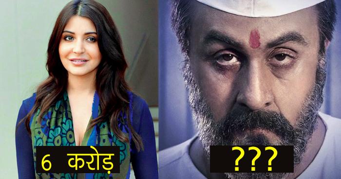 संजय दत्त का रोल निभाने के लिए रणबीर ने ली इतनी मोटी रकम, जानकर आप भी रह जाएंगे दंग