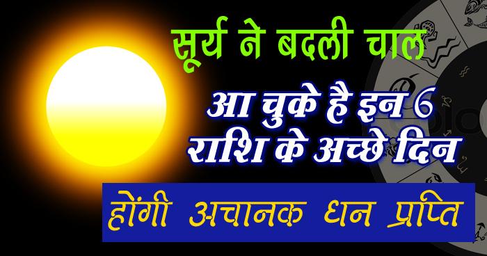 सूर्य के चाल बदलने के कारण इन राशि वालों की चमक जाएगी किस्मत, शुरू हो जाएंगे अच्छे दिन