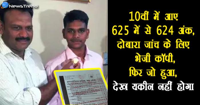625 में से 624 अंक पाने के बावजूद छात्र ने दोबारा चेक करवाई कॉपी, फिर जो रिजल्ट आया देखकर दंग रह जाएंगे