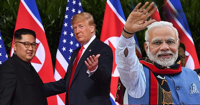 ट्रंप और किम की मुलाकात से विवाद सुलझने पर भारत को होगा फायदा , जानिए पूरी खबर