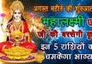 अगस्त महीने की शुरुआत में महालक्ष्मी जी की बरसेगी कृपा, इन 5 राशियों का चमकेगा भाग्य