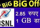 अब BSNL दे रहा है ग्राहकों को बम्पर ऑफर, पाएं 2.85 रुपए में 1 GB डाटा, जानिए क्या हैं शर्तें