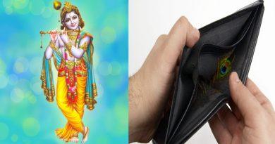 हर मुश्किल से पाना चाहते हैं छुटकारा, तो अपने साथ हमेशा रखें भगवान कृष्ण की ये एक प्यारी चीज