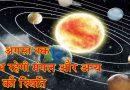मंगल और अन्य ग्रहों की स्थिति 27 अगस्त तक रहेगी अशुभ, हो सकते हैं किसी बड़ी दुर्घटना के शिकार….