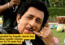 नसीरुद्दीन शाह के 20 जबरदस्त डायलॉग्स, जो उन्हें बनाती है सबसे अलग अभिनेता