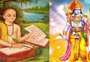 रामचरित मानस की इस एक चौपाई के जाप से छूटेगा दुर्भाग्य से पीछा और होगी हर इच्छा पूरी