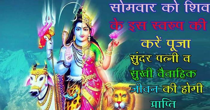 धन -सम्पत्ति पाने के लिए सोमवार को करें भगवान शिव के इस स्वरूप की पूजा, होगी हर मनोकामना पूर्ण