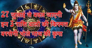 27 जुलाई से बदल जाएगी इन तीन राशि वालों की किस्मत, भोलेनाथ देंगे खास वरदान