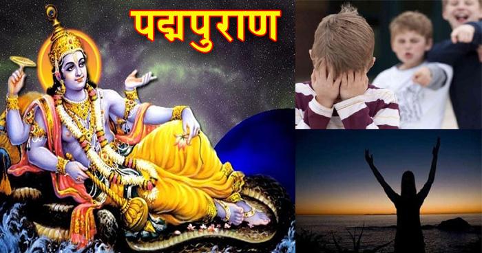 पद्मपुराण के अनुसार जो भी व्यक्ति जीवन में करता है ये चार काम हो जाता है बर्बाद, इसलिए…..