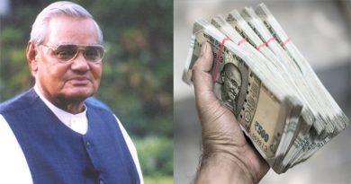 हर महीने इतने रुपए पेंशन के रूप में मिलते थे अटल जी को, मिलती थी ये सरकारी सुविधाएँ भी