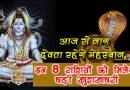 आज से नाग देवता रहेंगे मेहरबान, इन 8 राशियों को मिलेगी बड़ी खुशखबरी, भाग्य का मिलेगा साथ