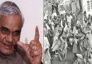 जब इंदिरा गांधी विरोध करने के लिए अटल बिहारी बाजपेयी बैलगाड़ी से पहुँचे संसद, जानिये फिर क्या हुआ