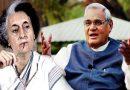 'जब इंडिया इज इंदिरा और इंदिरा इज इंडिया का  दौर  था, तब अटल ने हिला दिया था संसद'