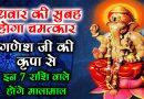 बुधवार की सुबह होगा चमत्कार, गणेश जी इन 7 राशियों को देंगे खुशियों का वरदान, होंगे मालामाल