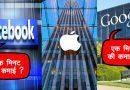 क्या आप जानते हैं 1 मिनट में एप्पल और गूगल कितना कमाते हैं, इतना की आप सोच भी नहीं सकते हैं