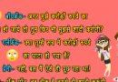 बॉयफ्रेंड- अगर मुझे करोड़ों रुपये का घाटा हो जाये, तो तुम फिर भी मुझसे शादी करोगी?