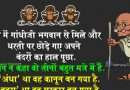 मजेदार जोक्स: स्वर्ग में गांधीजी भगवान से मिले और धरती पर छोड़े गए अपने 3 बंदरों का हाल पूछा…