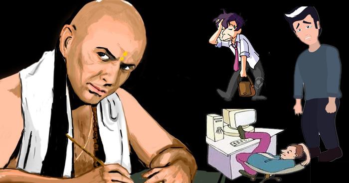 Photo of आचार्य चाणक्य अनुसार कामचोर व्यक्तियों में होती हैं यह 7 आदतें