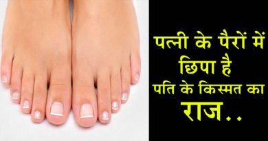 इस तरह से पत्नी की पैर देखकर आसानी से जान सकते हैं कि आपकी क़िस्मत चमकेगी या नहीं