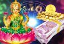 आज से महालक्ष्मी जी होंगी प्रसन्न, इन 5 राशियों का चमकेगा भाग्य, मिलेगा धनलाभ
