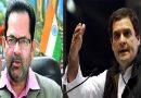 BJP-RSS  के ख़िलाफ़ बोलने पर भड़के नकवी, राहुल ने देश को विदेश में बदनाम करने की ली  है सुपारी
