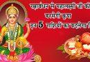रक्षाबंधन से महालक्ष्मी जी की बरसेगी कृपा, इन 5 राशियों का बदलेगा भाग्य, मिलेगी बड़ी खुशखबरी