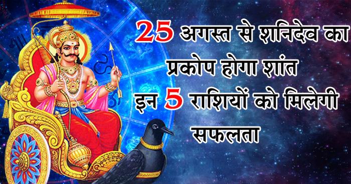 25 अगस्त से शनिदेव का प्रकोप होगा शांत, इन 5 राशियों को मिलेगी बड़ी सफलता, खुलेगा भाग्य