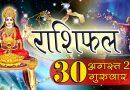 राशिफल 30 अगस्त : माँ लक्ष्मी की कृपा और ग्रहों के बदली चाल से सुधरेगी इन 4 राशिवालों की किस्मत