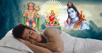 अगर सपने में दिखते हैं अलग-अलग भगवान तो जानिए क्या होता है इसका मतलब, भगवान शिव के दिखने पर….