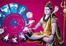 सावन के बाद भोलेनाथ खोलेंगे अपना भंडार, इन 5 राशियों को मिलेगी खुशियां, होगा इनका उद्धार