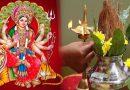 नवरात्रि पूजन विधि एवं कलश स्थापना