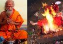 अद्भुत करिश्मा: इस योगी को आग भी नहीं जला पाती, आग पर लेटने के बाद भी नहीं होता बाल भी बांका