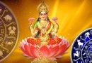 शुक्रवार से महालक्ष्मी जी का मिलेगा आशीर्वाद, इन राशियों की खुलेगी किस्मत, हो जाएंगे मालामाल