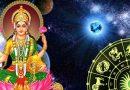 महालक्ष्मी आज शाम से इन 5 राशियों पर रहेंगीं मेहरबान, भाग्य चमकेगा हीरे मोती की तरह