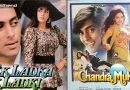 सलमान खान की 5 सुपरफ्लॉप फिल्मों के नाम, तीसरे नंबर वाली है सबसे बड़ी फ्लॉप