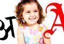 अ अक्षर से लड़कियों के नाम: जानिए बच्चियों के नाम और स्वभाविक गुण