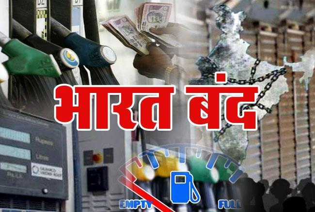 Photo of पेट्रोल डीजल की बढ़ती कीमतों के विरोध में कांग्रेस का भारत बंद, जानिए कैसा है देश का हाल