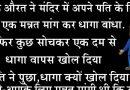 मजेदार जोक्स: एक औरत ने मंदिर में अपने पति के लिए मन्नत मांग कर धागा बांधा, फिर कुछ सोचकर…