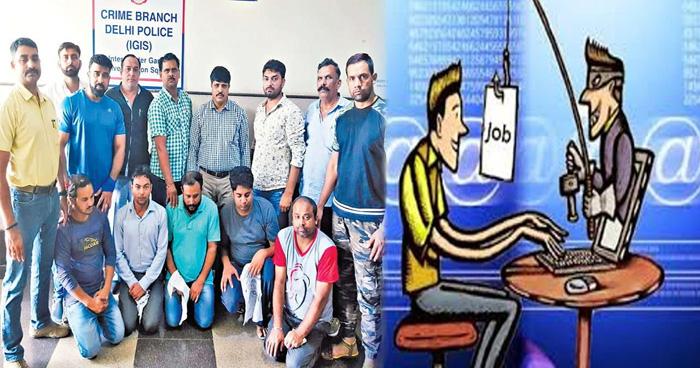 नौकरी लगवाने के नाम पर ठगा लाखों युवाओं को, कृषि भवन में करवाते थे फ़र्ज़ी इंटरव्यू