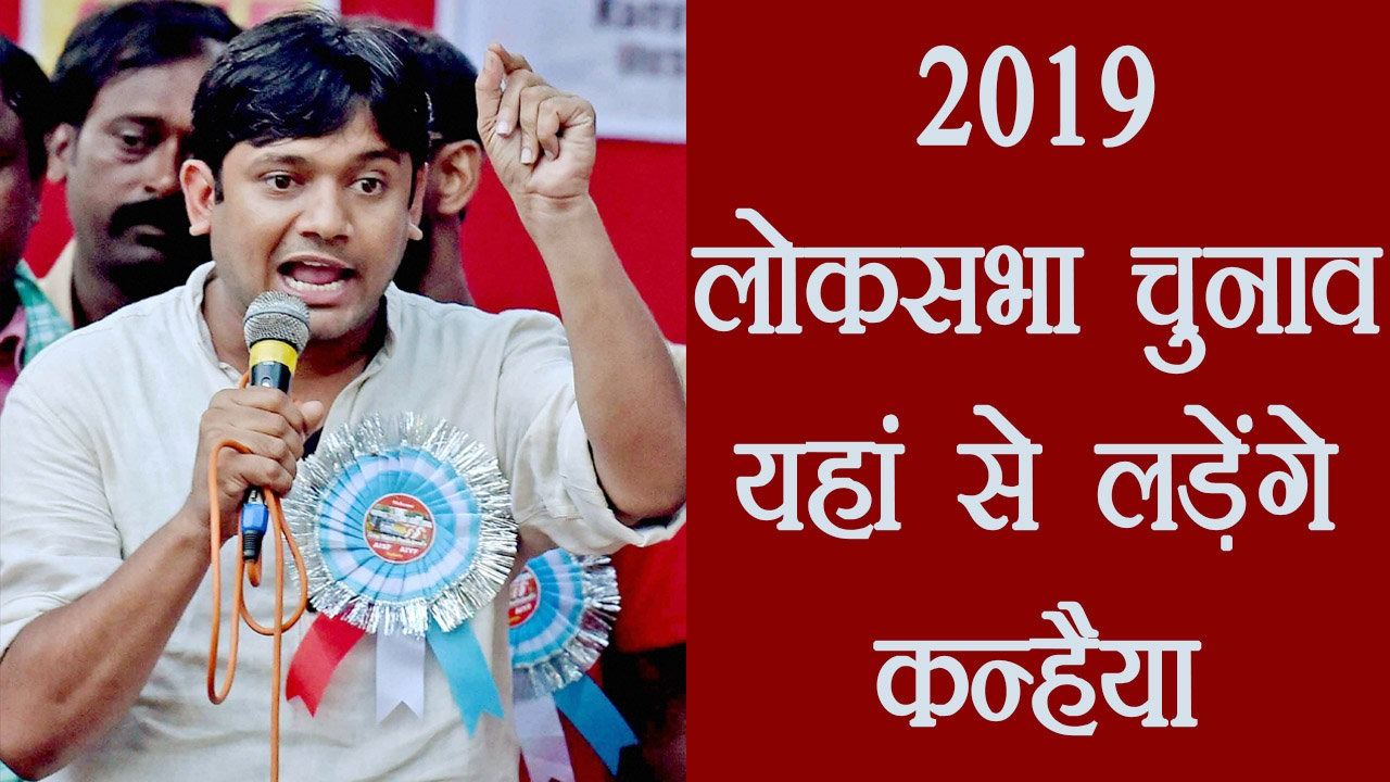 Photo of बीजेपी के खिलाफ चुनाव लड़ेंगे कन्हैया कुमार, देशद्रोह के आरोप में जा चुके हैं जेल