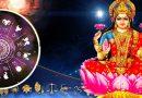 21 से 23 सितंबर तक इन 3 राशियों पर बरसेगी मां लक्ष्मी की कृपा, दूर हो जाएंगी सभी परेशानियां