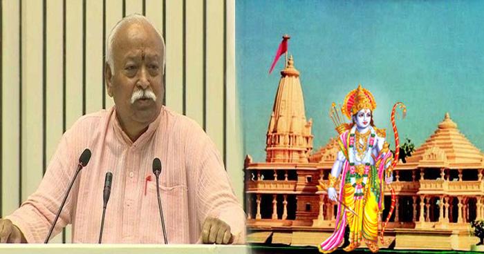 Photo of सम्बोधन के आख़िरी दिन मोहन भागवत ने कहा अयोध्या में जल्द से जल्द बनना चाहिए राम मंदिर